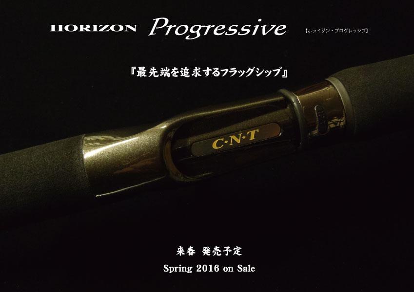 HORAIZON Progressive(ホライゾン・プログレッシブ)