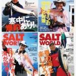 【雑誌】ソルトワールドの最新刊が半額で買えるキャンペーンを実施!!