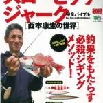 スローピッチジャークジギングの完全バイブル「西本康生の世界」が発売!