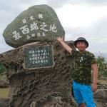 日本最西端の地「与那国島」にジギングに行ってきた① 行き方〜パヤオ編