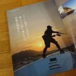 釣り遠征のバイブル!?「ルアーフィッシング遠征ガイド」と釣り遠征に関するアンケート