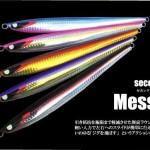 軽い入力でスライド可能なフロント重心のメタルジグ セカンドステージMesser(メッサー)登場!!